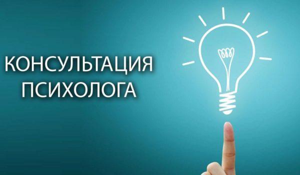 консультация-психолога-хороший-психолог