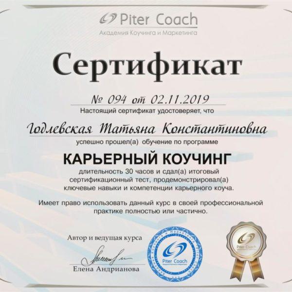 коучинг-сертификат-1-1024x724[1]